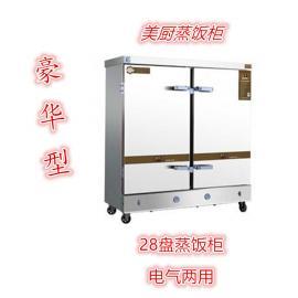 美厨豪华型蒸饭柜 商用28盘蒸汽两用蒸包箱蒸菜车