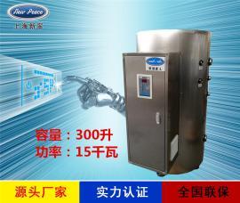 销售蓄水式热水器N=300 L V= 15kw 热水炉