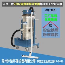 腻子粉车间用强力吸尘器乐普洁L3610大型工业真空吸尘器