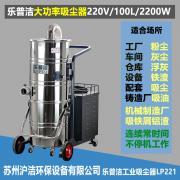 大型工厂用吸尘器 大功率工业吸尘器LP221乐普洁吸尘器