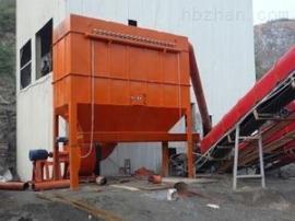 矿山除尘器-破碎机除尘器-选矿厂除尘器-设计-制作