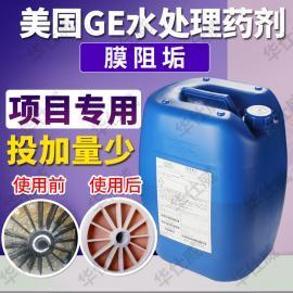 华北代理美国GE通用贝迪阻垢剂MDC708反渗透膜阻垢/分散剂