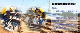 高铁轨距尺 南方轨距尺供货商 铝合金轨距尺参数规格 轨距尺使用