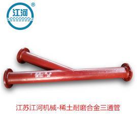 江河机械 耐磨复合钢管 稀土合金 耐磨管道