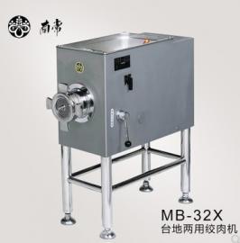 南常绞肉机MB-32X台地两用绞肉馅机碎肉机打肉灌肠机