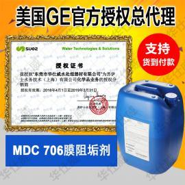 反渗透膜阻垢剂美国通用GE贝迪MDC706 污水回用专用分散剂