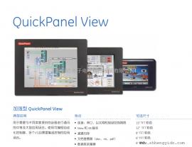 GE通用电气人机界面QuickPanel系列