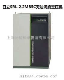 日立全无油空压机 SRL-7.5ME5C