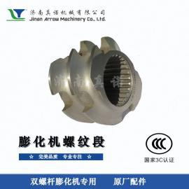 双螺杆挤压膨化机专用高强度硬度好特种合金螺纹段真诺专业配件