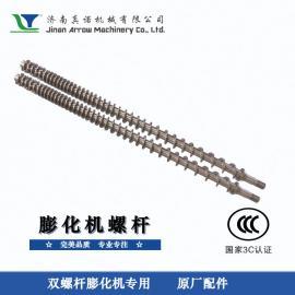 配件支持定做双螺杆挤压膨化机螺杆特殊工艺品质卓越