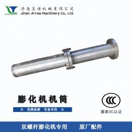 原厂定做双螺杆挤压膨化机机筒型号70进厂验货品质保证