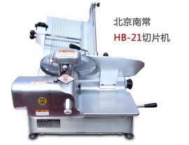 南常切片机HB-21台式切片机羊肉卷机羊肉切片机牛羊肉切片机