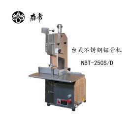 南常锯骨机NBT-250S/D台式多用食品锯割机 锯骨机切割机