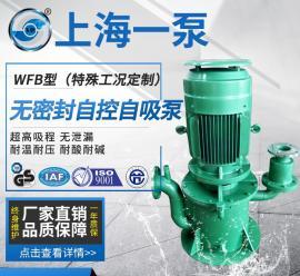 WFB立式不�P��o密封自控自吸泵