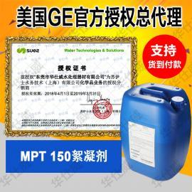 官方授权代理美国GE絮凝剂MPT150超纯水设备专用药剂