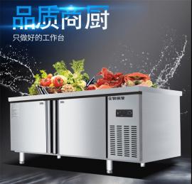 1.5米操作台冰箱 冷藏操作台 工作台冰柜冷冻