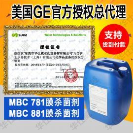 光伏行业采购美国GE 碱性杀菌剂MBC781RO膜反渗透设备通用贝迪
