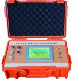 矿用带式输送机性能检测仪