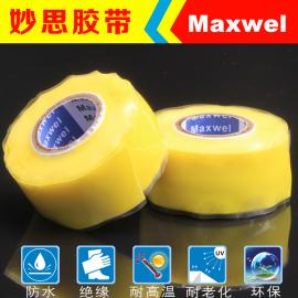 供应防水自粘带密封硅胶带 耐高温抗紫外线硅橡胶绝缘胶布