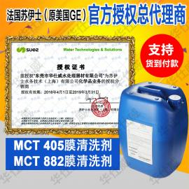 反渗透膜系统专用清洗剂 MCT405高效保护膜性能