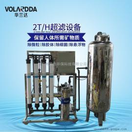 企业单位专用饮水设备 全自动不锈钢超滤系统 保留有益矿物质