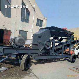 移动式矿山破碎机碎石机设备 建筑垃圾大型锤石鄂式碎石机
