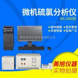 MX-2000型微机硫氯分析仪