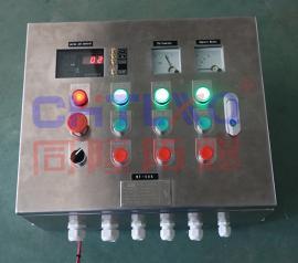 订做出口防爆控制箱 不锈钢防爆控制箱厂
