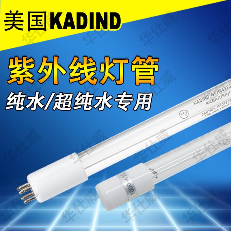 消毒灯管120W美国KADIND紫外线杀菌灯GPH1148T5L