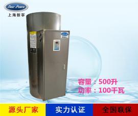立式热水器N=500L V=100kw 热水炉