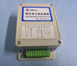 紫外�火焰�z�y器BWZJ-13 油田加��t火焰紫外�火焰�z�y器