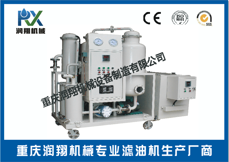 提高机床润滑液压系统中机械油清洁度的脱水过滤专用净油机