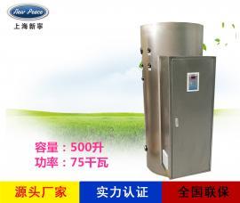 商用热水器N=500 L V= 75kw 热水炉