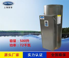 工厂销售N=500升 V=72千瓦商用电热水器 电热水炉