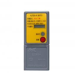 华科电气KJ725-K矿用标识卡煤矿定位卡
