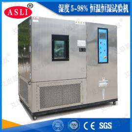 智能型恒温恒湿箱