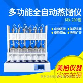 多功能蒸馏仪(全自动) 智能一体化蒸馏仪 蒸馏仪