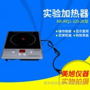 MXJRQ1-320-2K实验室加热器