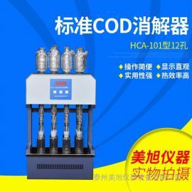 MXCOD(HCA-101型)-8、12管风冷COD消解器 风冷COD