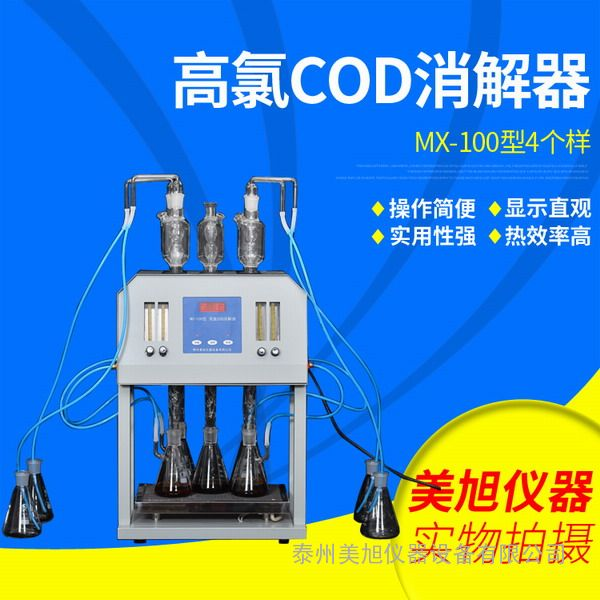 MX-100型高氯COD消解器
