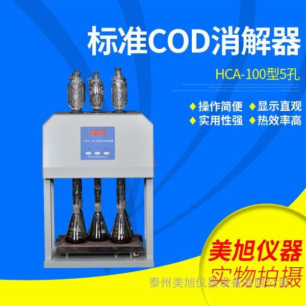 HCA-100型5,6,8,10管标准COD消解器 COD消解