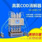高氯COD消解器(6个样)
