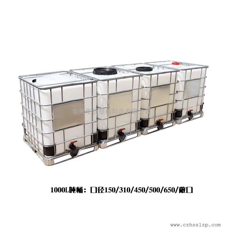 1000L耐酸碱化工吨桶IBC塑料吨桶废液运输桶加厚款