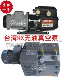 RUIXU牌无油真空泵 RX15/RX25/RX40干式旋片泵 印刷机用气泵