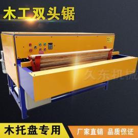 木工自动双头锯 优质可调式截锯双端齐边锯久东机械生产
