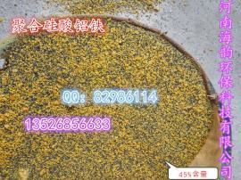 聚合硅酸铝铁与聚合氯化铝那个效果好,聚合硅酸铝铁的投放比例