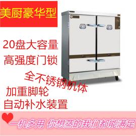 美厨豪华型蒸饭柜商用20盘双门电汽两用蒸饭柜蒸包车蒸菜箱