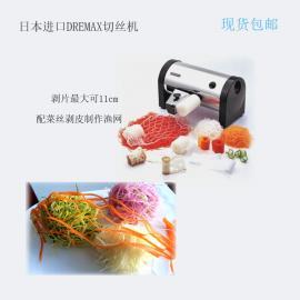 日本DREMAX切菜�CDX-70蔬菜切�z�C切片�C�O�W制作多功能切菜�C
