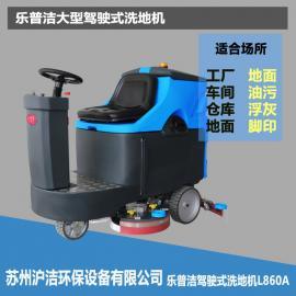学校用洗地机乐普洁高铁站用自动清洁刷地车驾驶大型洗地机