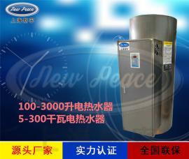工厂N=500升 V=36千瓦不锈钢电热水器 电热水炉